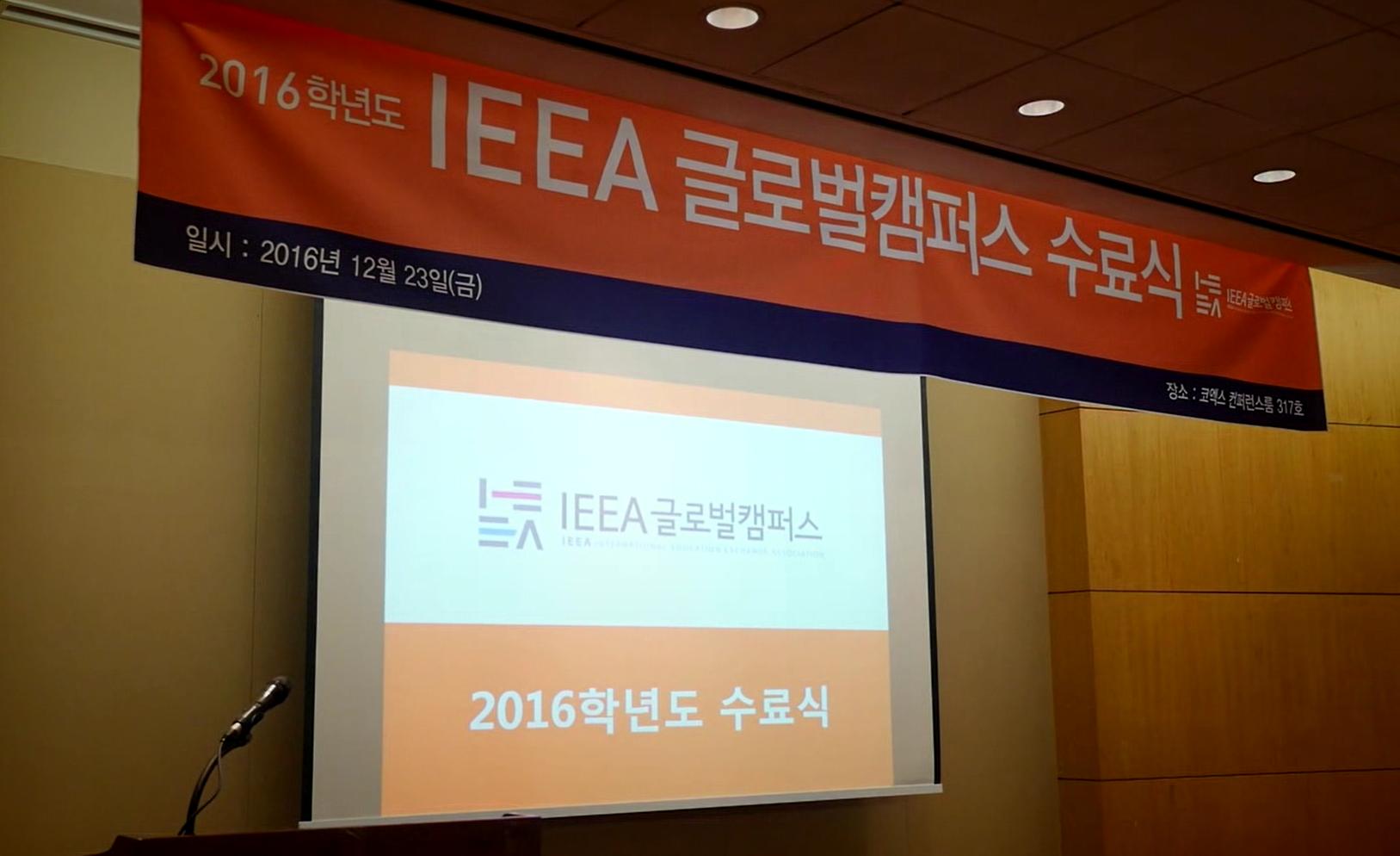 2016학년도 IEEA 글로벌캠퍼스 수료식