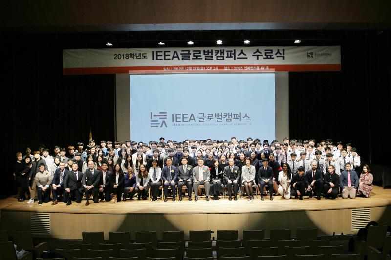 2018학년도 IEEA글로벌캠퍼스 수료식