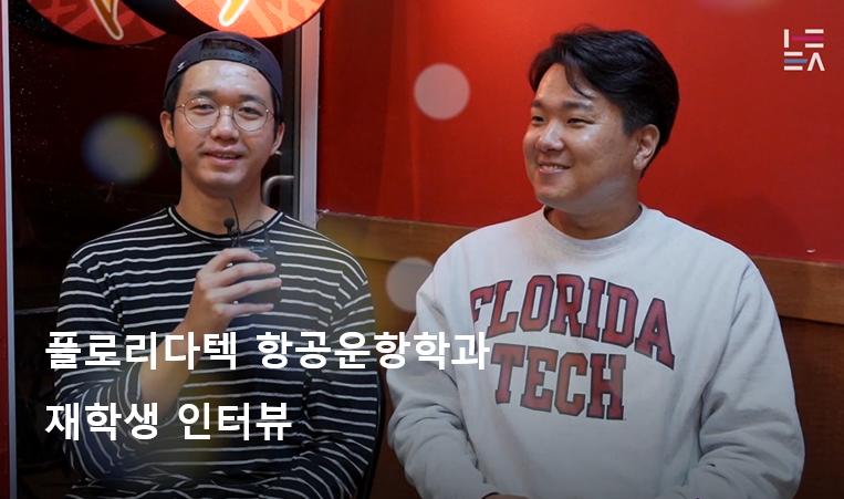 플로리다텍 항공운항학과 재학생 인터뷰 (이건인,김경남 학생)