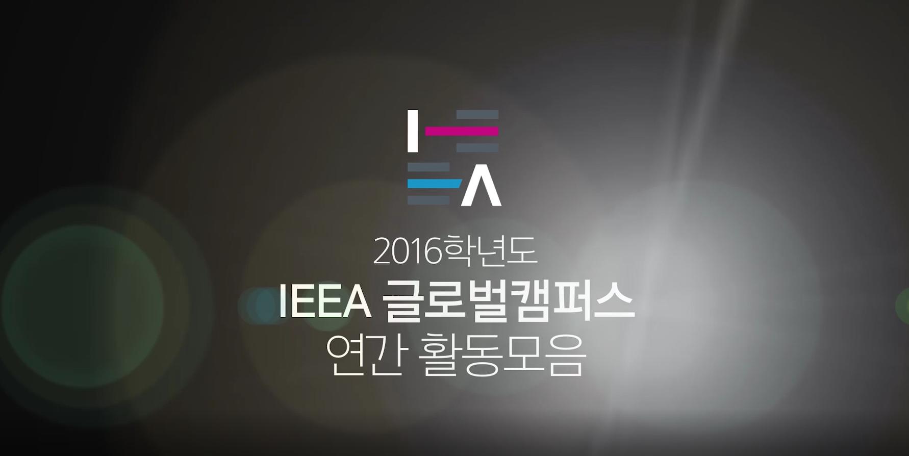 2016학년도 IEEA 글로벌캠퍼스 연간 활동모음