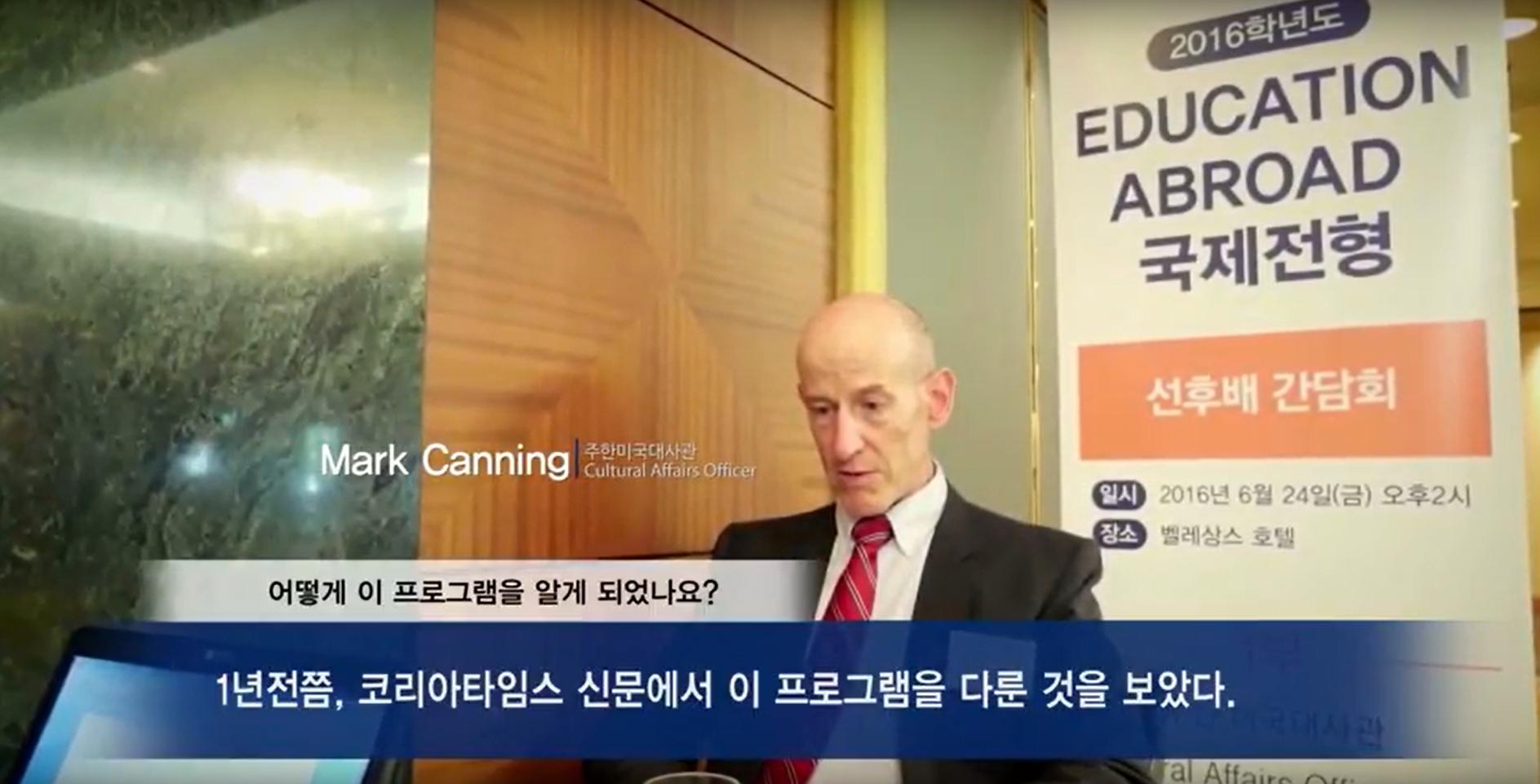 주한미국대사관 Mark Canning 문정관 인터뷰