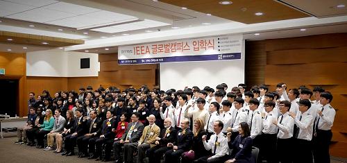 2017학년도 IEEA 글로벌캠퍼스 입학식